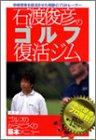 石渡俊彦のゴルフ復活ジム 基本編[DVD]
