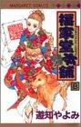 福家堂本舗 (8) (マーガレットコミックス (3072))