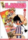 大阪愛のたたき売り (1) (Action comics)