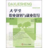 img - for College career planning and career guidance (second edition)(Chinese Edition) book / textbook / text book