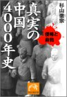 真実の中国4000年史―侵略と殺戮 (祥伝社黄金文庫)