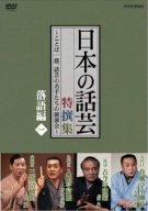 NHK DVD「日本の話芸」特撰集 -ことば一筋、話芸の名手たちの競演会- 落語編一