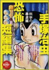 手塚治虫恐怖短編集 科学の暴虐編 (プラチナコミックス)