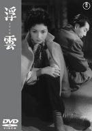 浮雲 [DVD]