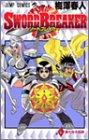 SWORD BREAKER 1 (ジャンプコミックス)