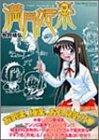 満月姫楽~TYPE―MOON傑作選 (ミッシィコミックス ツインハートコミックスシリーズ)牧野 靖弘