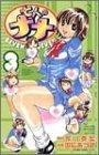 七人のナナ 3 (少年チャンピオン・コミックス)