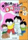 本当にあった事件シリーズ 1 (バンブー・コミックス)