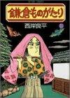 鎌倉ものがたり (11) (アクションコミックス)