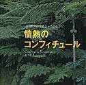 情熱のコンフィチュール―スーパー・パティシエ辻口博啓が作るジャムのレシピ