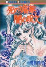 死の媚薬闇の呪文 (ボニータコミックス)
