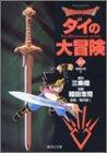 DRAGON QUEST―ダイの大冒険― 10 (集英社文庫―コミック版)