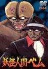 妖怪人間ベム vol.2 [DVD]