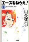 エースをねらえ! 1 (ホーム社漫画文 庫)