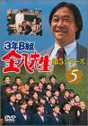 3年B組金八先生 第5シリーズ Vol.5 [DVD]