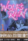 WOLF'S RAIN 1 (1) (マガジンZコミックス)