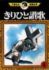 きりひと讃歌(4) (手塚治虫漫画全集 (34))
