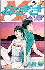 なぎさme公認 2 (少年サンデーコミックス)