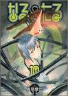 なるたる―骸なる星珠たる子 第10巻