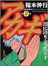 アカギ―闇に降り立った天才 (第2巻) (近代麻雀コミックス)