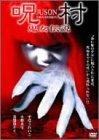 呪村 鬼女伝説 [DVD]