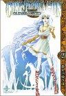 クリスタル☆ドラゴン (Vol.2) (秋田文庫)