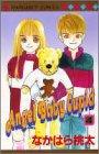 Angel Baby Cupid 4 (マーガレットコミックス)