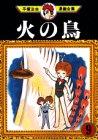 火の鳥(9) (手塚治虫漫画全集 (209))