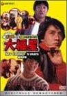 香港発活劇エクスプレス 大福星〈デジタル・リマスター版〉
