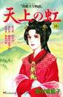 天上の虹―持統天皇物語 (16) (講談社コミックスキス (137巻))
