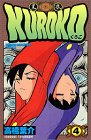 Kuroko 4―黒衣 (少年チャンピオン・コミックス)