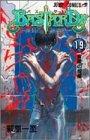 Bastard!! 19―暗黒の破壊神 背徳の掟編 (ジャンプコミックス)