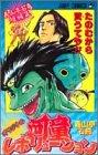 河童レボリューション・オリジナル―義山亭石鳥短編集 (ジャンプコミックス)