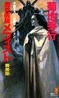 魔界医師メフィスト―黄泉姫 (講談社ノベルス)