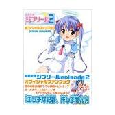 魔界天使ジブリールEPISODE2 オフィシャルファンブック
