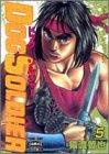 Dog soldier 5 ゲットオーバーザクライシス (ヤングジャンプコミックスセレクション) -