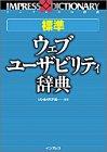 標準ウェブ・ユーザビリティ辞典 (インプレスの辞典)