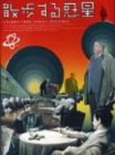 散歩する惑星 愛蔵版 [DVD]