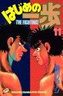 はじめの一歩 第11巻 1991年12月11日発売