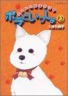 ポチといっしょ 3―犬まみれ極楽生活 (ワイドコミックス)