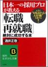 """日本一の採用プロが教える「転職・再就職」絶対に成功する本―人生に""""4度訪れる大好機""""を逃すな!"""