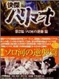 快傑ハリマオ DVD-BOX 第二部 ソロ河の逆襲篇