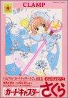 カードキャプターさくら 新装版(9) (Kodansha comics)