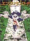 エンブリヲン・ロード―たねのみち (1) (Gum comics)