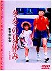 冬冬(トントン)の夏休み [DVD]