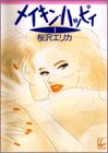 メイキン・ハッピィ (1) (フィールヤングコミックスGOLD)