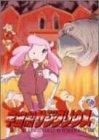 宇宙船サジタリウス 第2巻 [DVD]