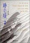 砂の城 (2) (集英社文庫―コミック版)