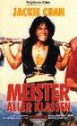 Meister aller Klassen [VHS]
