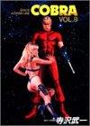 COBRA VOL.8―Space adventure ブルーローズ (ジャンプコミックスデラックス)